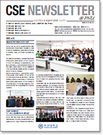 cse newsletter 2