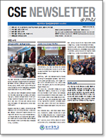 cse newsletter 3