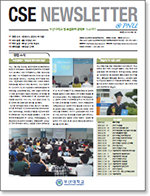 cse newsletter 4