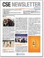 cse newsletter 5