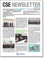 cse newsletter 6