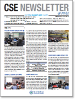 cse newsletter 7
