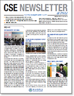 cse newsletter 8
