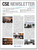 cse newsletter 9