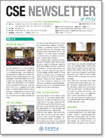 cse newsletter 10