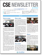 cse newsletter 11