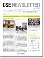 cse newsletter 12