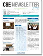 cse newsletter 14
