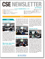 cse newsletter 15