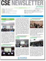 cse newsletter 18