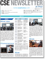 cse newsletter 19