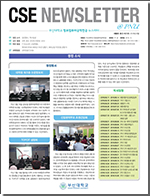 cse newsletter 23