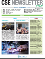 cse newsletter 26