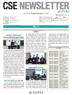 cse newsletter 24